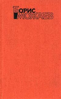 Борис Можаев Борис Можаев. Собрание сочинений в четырех томах. Том 2