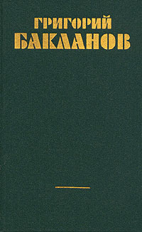 Григорий Бакланов Григорий Бакланов. Собрание сочинений в четырех томах. Том 3 цена в Москве и Питере