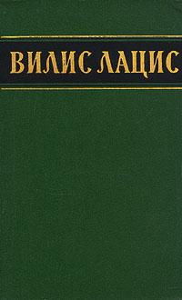 Вилис Лацис Вилис Лацис. Собрание сочинений в шести томах. Том 6 недорого