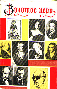 Золотое перо. Немецкая, австрийская и швейцарская поэзия в русских переводах. 1812-1970