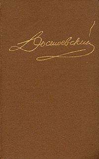 Достоевский Достоевский. Собрание сочинений в пятнадцати томах. Том 7
