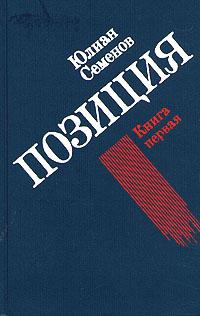 Юлиан Семенов Юлиан Семенов. Позиция. В четырех книгах. Книга 3