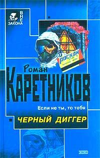 Роман Каретников Черный диггер