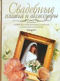 Татьяна Игнатьева Свадебные платья и аксессуары