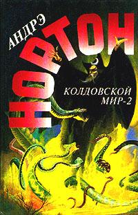 Андрэ Нортон Колдовской мир - 2