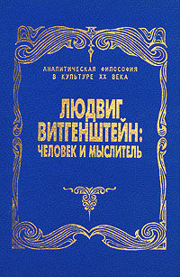 Людвиг Витгенштейн: человек и мыслитель