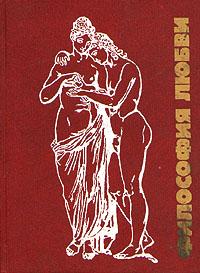 Философия любви. Часть 2