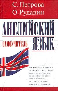 С. Петрова, О. Рудавин Английский язык. Самоучитель базовый английский 1 ступень самоучитель