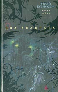 Юрий Бурносов Два квадрата