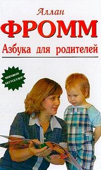 Аллан Фромм Азбука для родителей