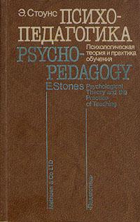 Э. Стоунс Психопедагогика. Психологическая теория и практика обучения