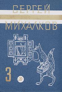 Сергей Михалков Сергей Михалков. Собрание сочинений в трех томах. Том 3 цена и фото