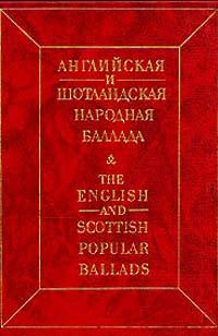 Английская и шотландская народная баллада ли лори розы зимой классическая английская проза в переводах н я тартаковской