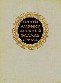 Поэты-лирики древней Эллады и Рима Издание 1963 года. Сохранность хорошая...