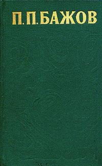 П. П. Бажов П. П. Бажов. Сочинения в трех томах. Том 2 бажов п п сказы