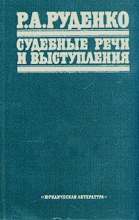 Р. А. Руденко Р. А. Руденко. Судебные речи и выступления руденко