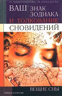 О. Амиргамзаева, Н. Ахмадеева Ваш знак зодиака и толкование сновидений. Вещие сны алексей слаповский вещий сон