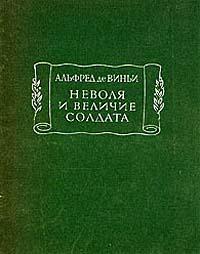 Альфред де Виньи Неволя и величие солдата альфред де виньи дневник поэта письма последней любви