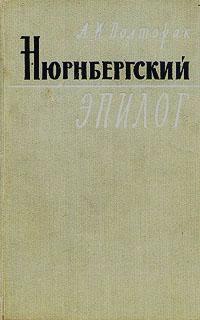 А. И. Полторак Нюрнбергский эпилог полторак д и полторак воспоминания о моей жизни