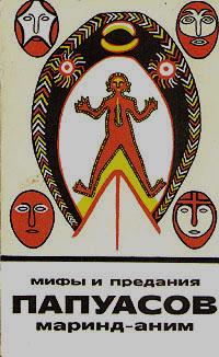 Мифы и предания папуасов маринд-аним