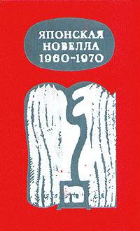 Японская новелла. 1960-1970 цена