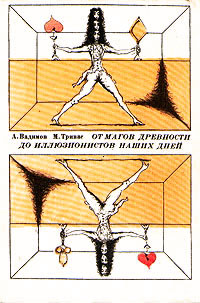 А. Вадимов, М. Тривас От магов древности до иллюзионистов наших дней