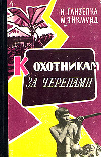 И. Ганзелка, М. Зикмунд К охотникам за черепами пахлава шуар слоеная