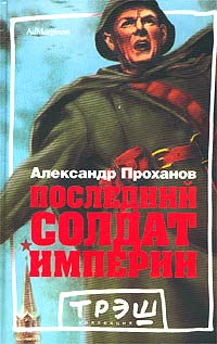 Александр Проханов Последний солдат империи