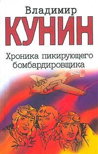 Владимир Кунин Хроника пикирующего бомбардировщика