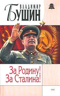 Владимир Бушин За Родину! За Сталина! владимир бушин от калуги до кенигсберга фронтовой дневник