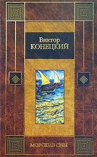 Виктор Конецкий Морские сны