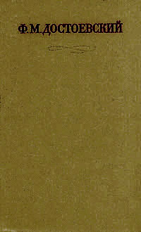 купить Ф. М. Достоевский Ф. М. Достоевский. Собрание сочинений в семнадцати томах. Том 7 недорого