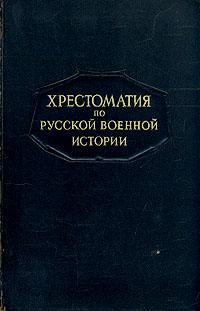 Л. Г. Бескровный Хрестоматия по русской военной истории
