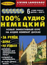 100 % АУДИО НЕМЕЦКИЙ на CD