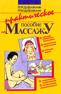 В. И. Дубровский, Н. М. Дубровская Практическое пособие по массажу