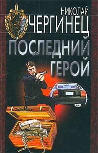Николай Чергинец Последний герой николай чергинец рискованная игра