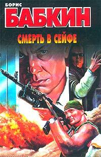 Борис Бабкин Смерть в сейфе