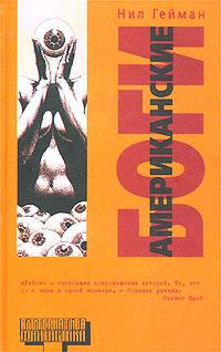Гейман Н. Американские боги а в амфитеатров мертвые боги
