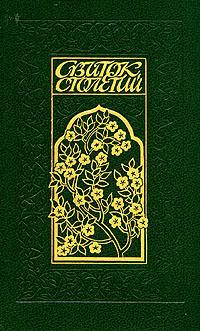 Свиток столетий. Тюркская классическая поэзия XIII - XX веков