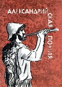 Каллимах,Феокрит,Мосх,Бион Александрийская поэзия