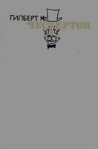 Гилберт К. Честертон Гилберт К. Честертон. Избранные произведения в трех томах. Том 2
