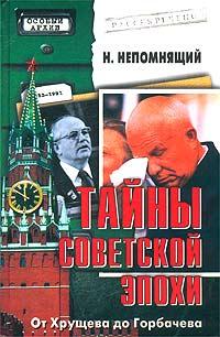 Н. Непомнящий Тайны советской эпохи. От Хрущева до Горбачева