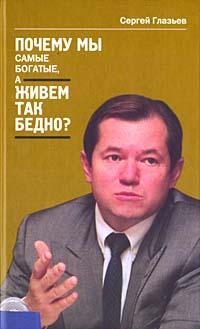 Сергей Глазьев Почему мы самые богатые, а живем так бедно?