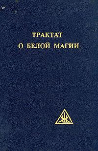 Алиса А. Бейли Трактат о белой магии