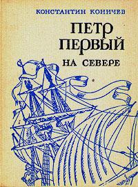 Константин Коничев Петр Первый на Севере максимовъ с годъ на севере