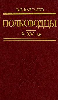 В. В. Каргалов Полководцы X - XVI вв. н в овчинников вдохновитель побед русского оружия