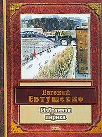 Евгений Евтушенко Евгений Евтушенко. Избранная лирика стоимость