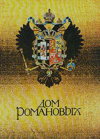 цены на П. Х. Гребельский, А. Б. Мирвис Дом Романовых  в интернет-магазинах
