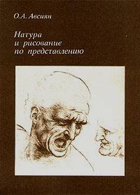 О. А. Авсисян Натура и рисование по представлению