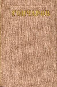 И. А. Гончаров И. А. Гончаров. Собрание сочинений в восьми томах. Том 3 и а гончаров и а гончаров полное собрание сочинений и писем в 20 томах том 4 обломов